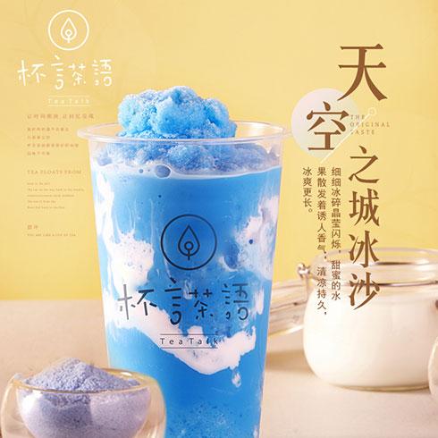 杯言茶语饮品-天空之城冰沙
