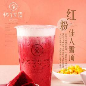 杯言茶语饮品-粉红佳人雪顶