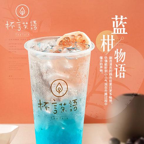 杯言茶语饮品-篮柑物语