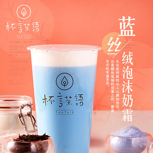 杯言茶语饮品-蓝丝绒泡沫奶霜