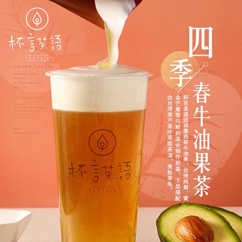 杯言茶语饮品-四季春牛油果茶