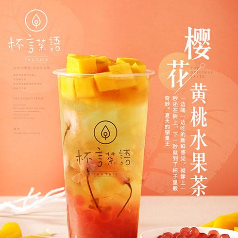杯言茶语饮品-樱花黄桃水果茶