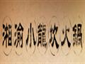 序纳湘渝火锅