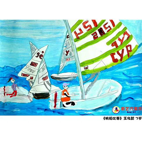 新艺代美术培训-帆船比赛作品