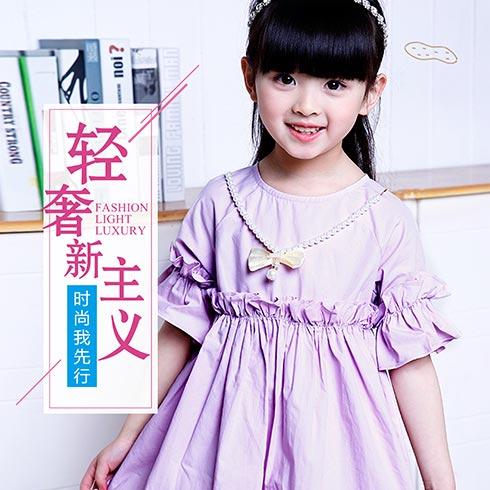 小鹿巴笛童装-时尚童裙