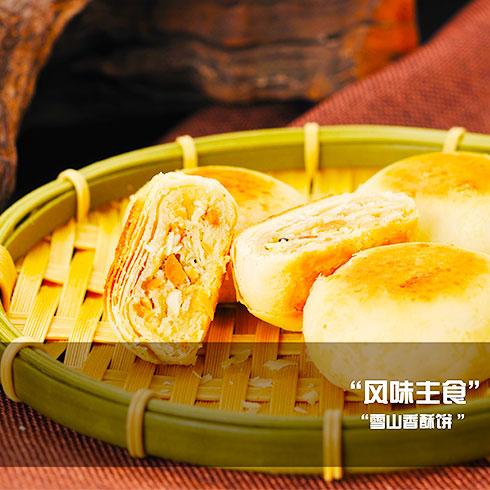 郡中蜀签串串-雪山香酥饼