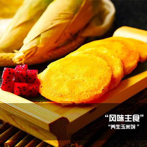 郡中蜀签串串-养生玉米饼