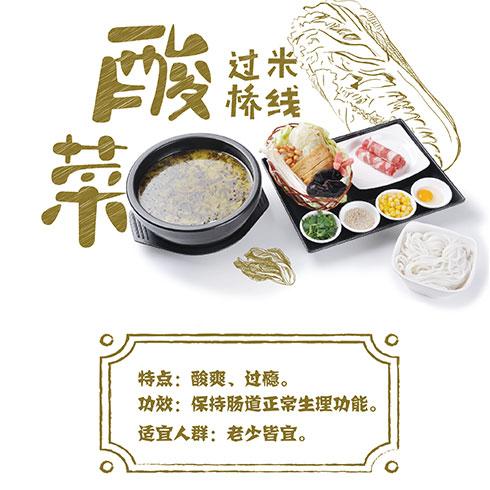 滇峰米线-酸菜过桥米线