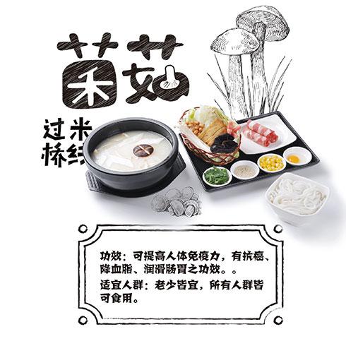 滇峰米线-菌菇过桥米线