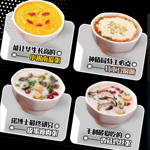 探饼烧饼-营养粥系列