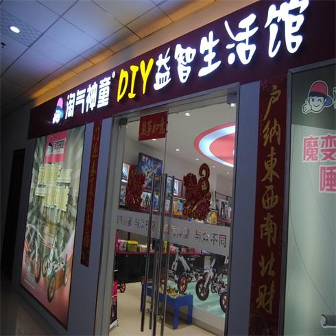 淘气神童DIY益智生活馆-淘气神童生活馆