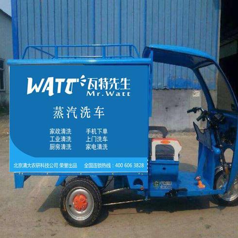 瓦特先生蒸汽洗车-蒸汽洗上门车