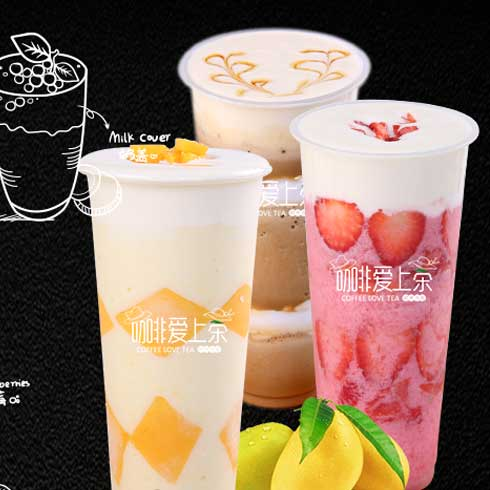 咖啡爱上茶-奶茶系列