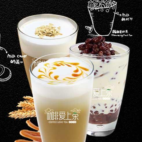 咖啡爱上茶-奶盖系列