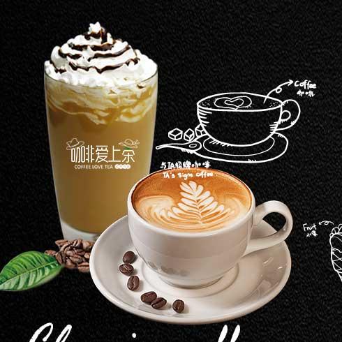 咖啡爱上茶-经典咖啡系列