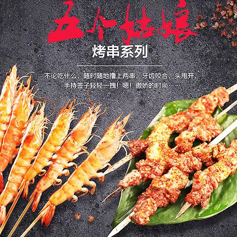 侃鱼铁板烤鱼-烤串系列