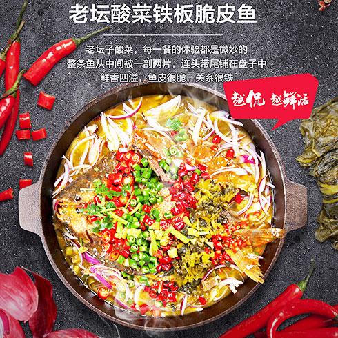 侃鱼铁板烤鱼-老坛酸菜铁板脆皮鱼