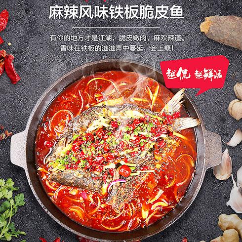 侃鱼铁板烤鱼-麻辣风味铁板脆皮鱼
