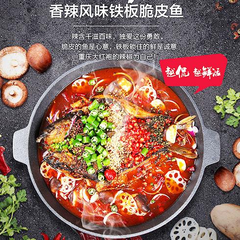 侃鱼铁板烤鱼-香辣风味铁板脆皮鱼