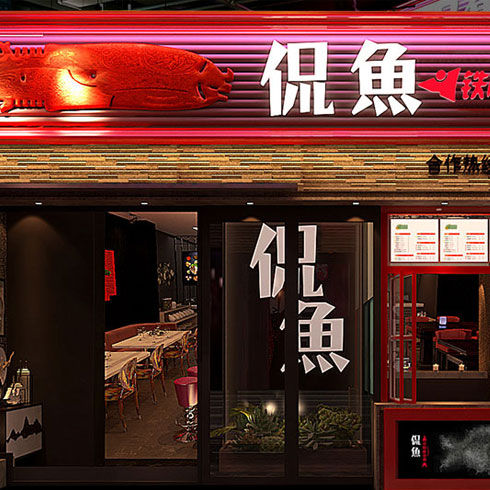 侃鱼铁板烤鱼-起航店