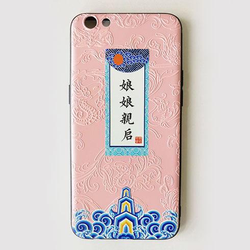 玩美创意手机壳-娘娘系手机壳