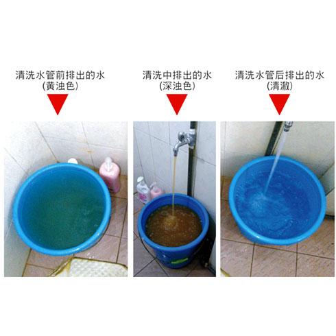 管净康管道清洗-水源变化图