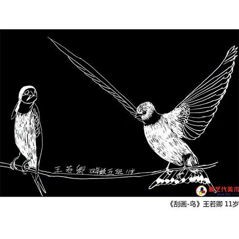 新艺代美术培训-刮画鸟