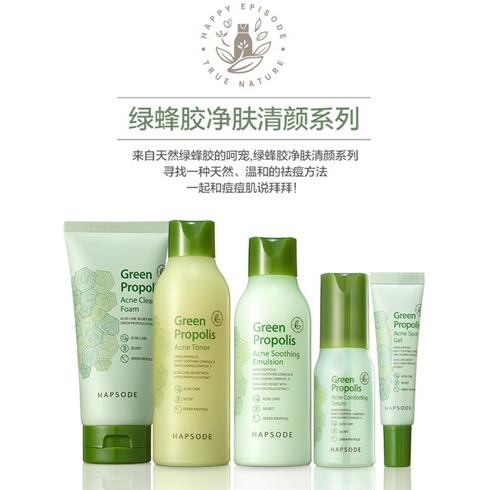 悦芙媞护肤品-绿蜂胶净肤清颜系列