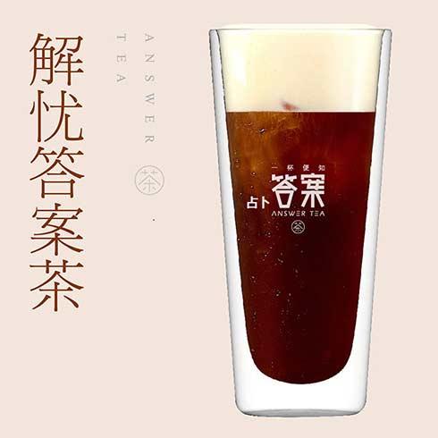占卜答案茶-解忧答案茶