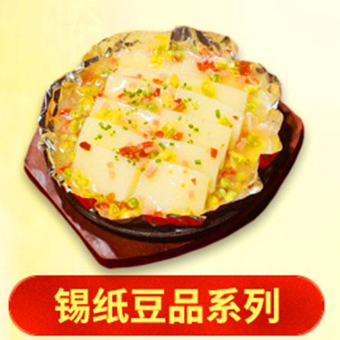 辣bi小锡-锡纸豆腐