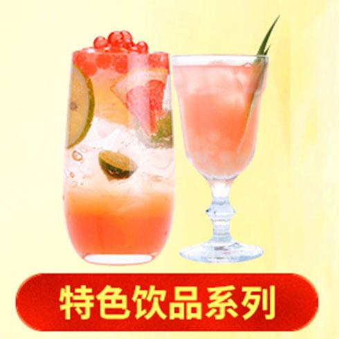 辣bi小锡-特色饮品