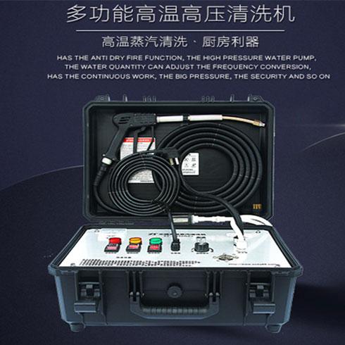 洁乐康空气净化-多功能高温高压清洗机