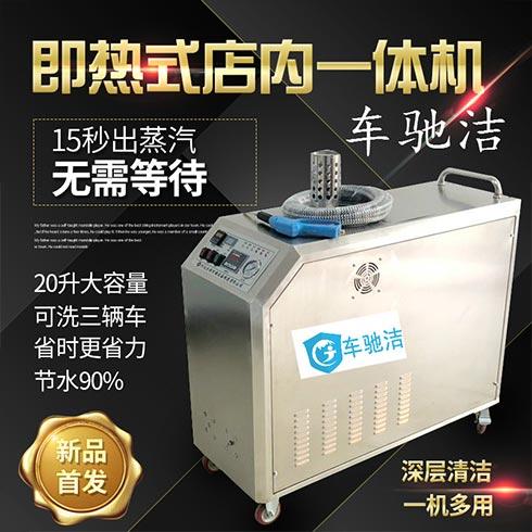 车驰洁蒸汽洗车机-即热式店内一体机