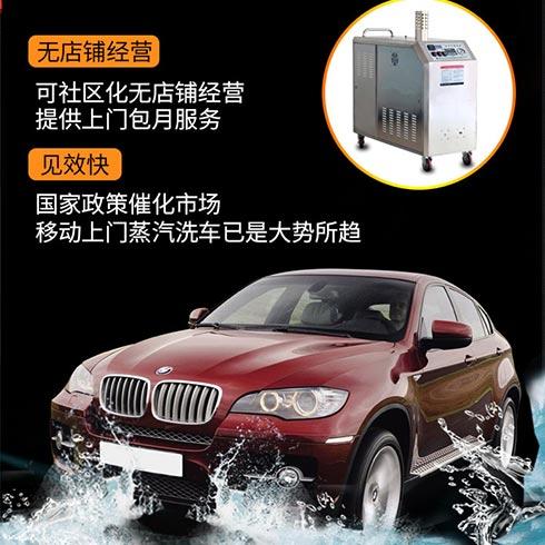 车驰洁蒸汽洗车机-蒸汽洗车