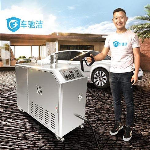 车驰洁蒸汽洗车机-柴油蒸汽洗车机