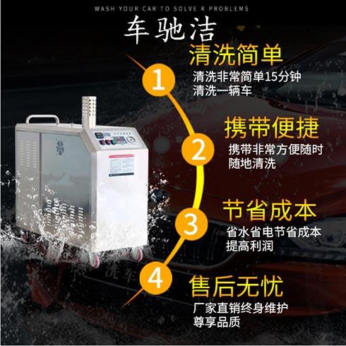 车驰洁蒸汽洗车机-高压冷热水洗车机