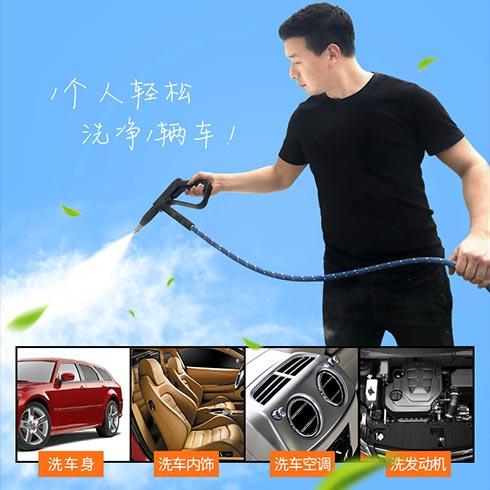 车驰洁蒸汽洗车机-立体清洗