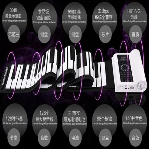 淘气神童益智生活馆-折叠式手卷钢琴