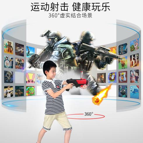 淘气神童益智生活馆-4D体感魔力枪