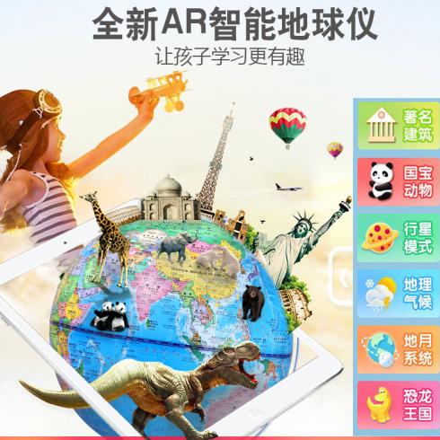 淘气神童益智生活馆-AR互动3D地球仪