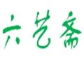 六艺斋茶叶