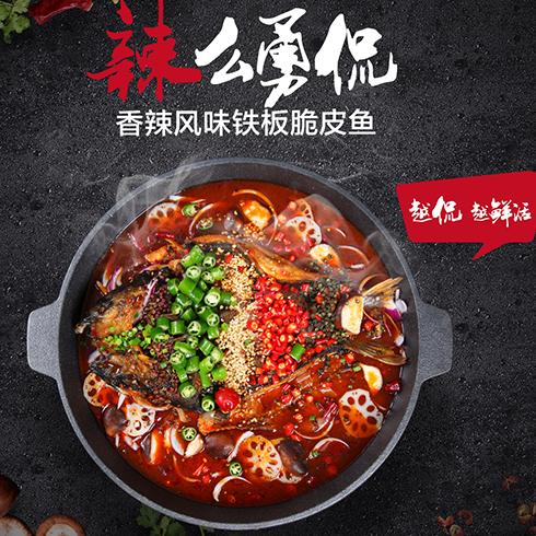 鱼火火鱼火锅-香辣味烤鱼