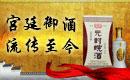 芜湖元封酒业