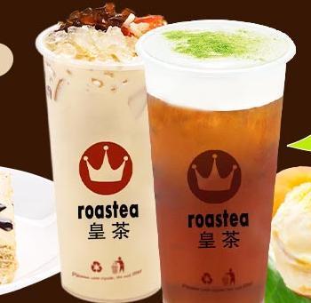 roastea皇茶加盟 天然品质致富有道