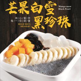 缘为火锅-芒果黑珍珠