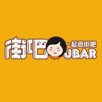 重庆街吧餐饮管理有限公司
