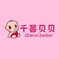 北京千喜贝贝母婴用品有限公司