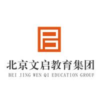 北京文启科技有限责任公司