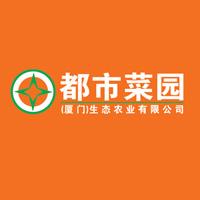 都市菜园(厦门)生态农业有限公司