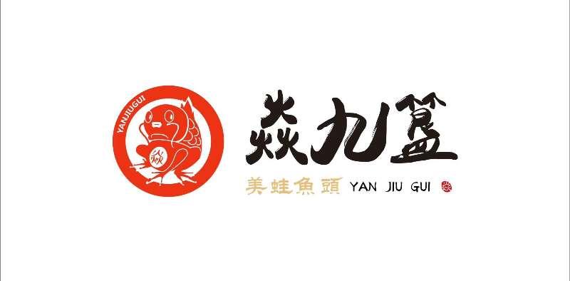 四川焱九簋餐饮管理有限公司
